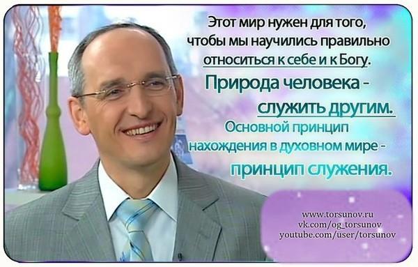 Торсунов Олег Геннадьевич